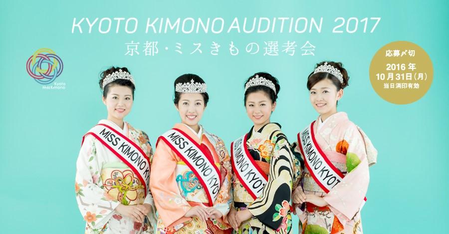 京都きものオーディション2017