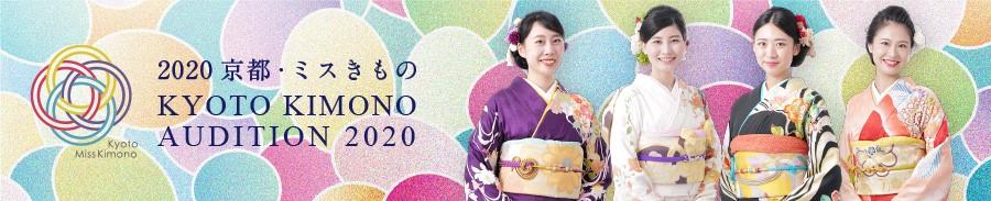 京都きものオーディション2020