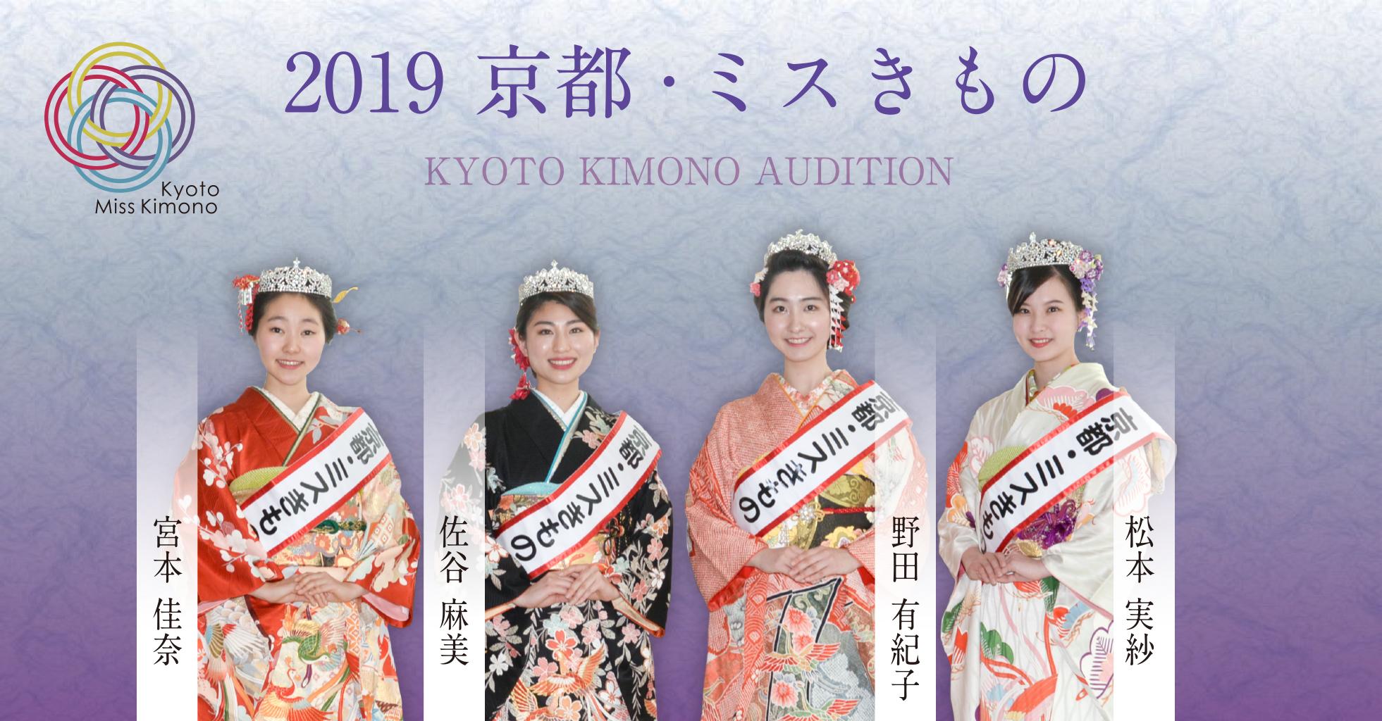 京都きものオーディション2018